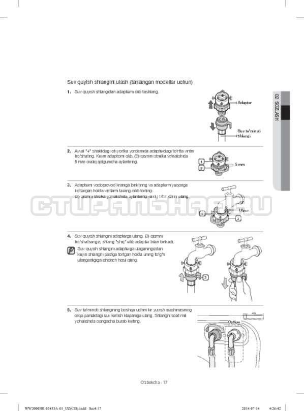 Инструкция Samsung WW60H2200EWDLP страница №137