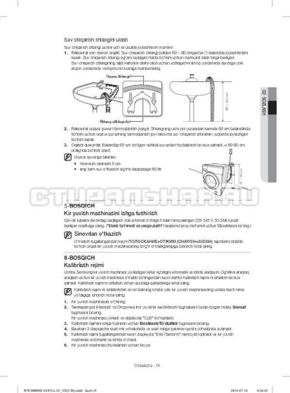 Инструкция Samsung WW60H2200EWDLP страница №139