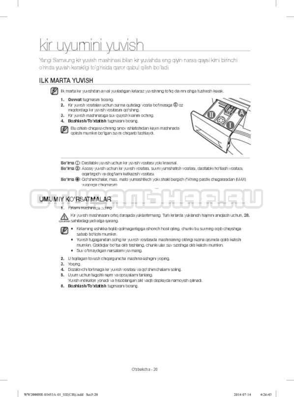 Инструкция Samsung WW60H2200EWDLP страница №140
