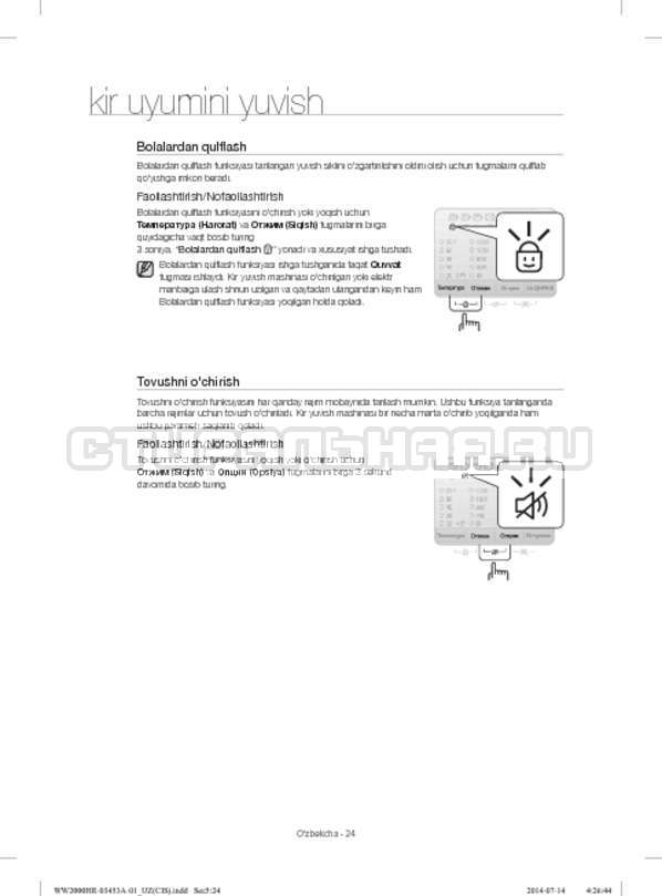 Инструкция Samsung WW60H2200EWDLP страница №144