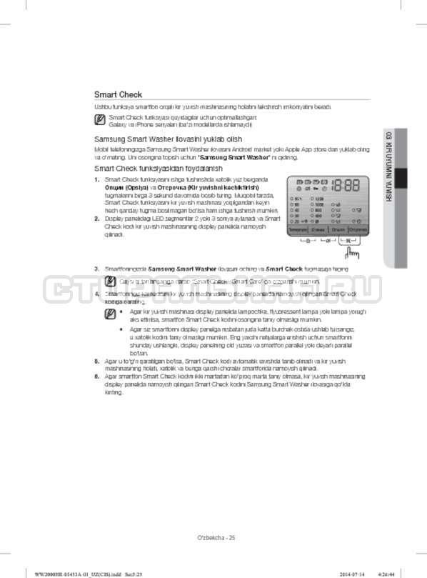 Инструкция Samsung WW60H2200EWDLP страница №145