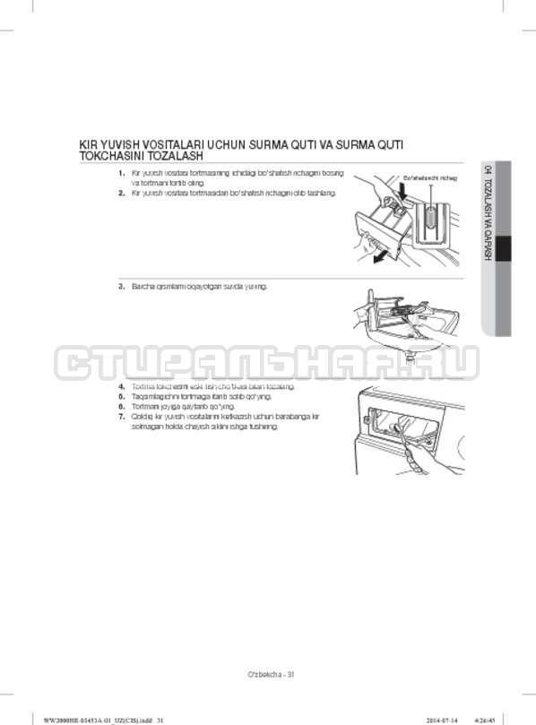 Инструкция Samsung WW60H2200EWDLP страница №151