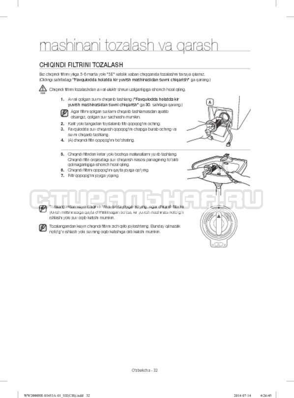 Инструкция Samsung WW60H2200EWDLP страница №152