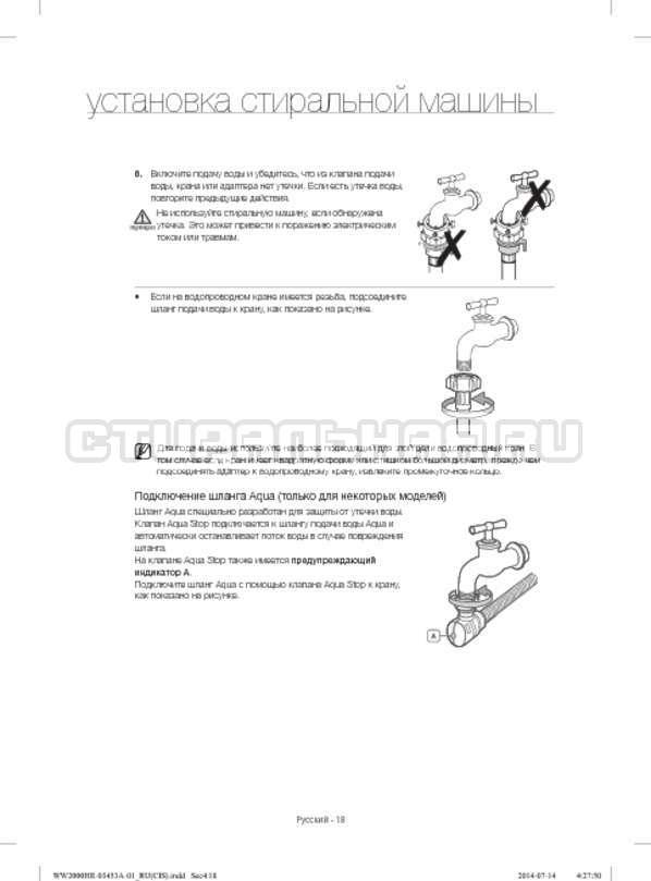 Инструкция Samsung WW60H2200EWDLP страница №18