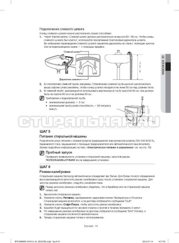 Инструкция Samsung WW60H2200EWDLP страница №19