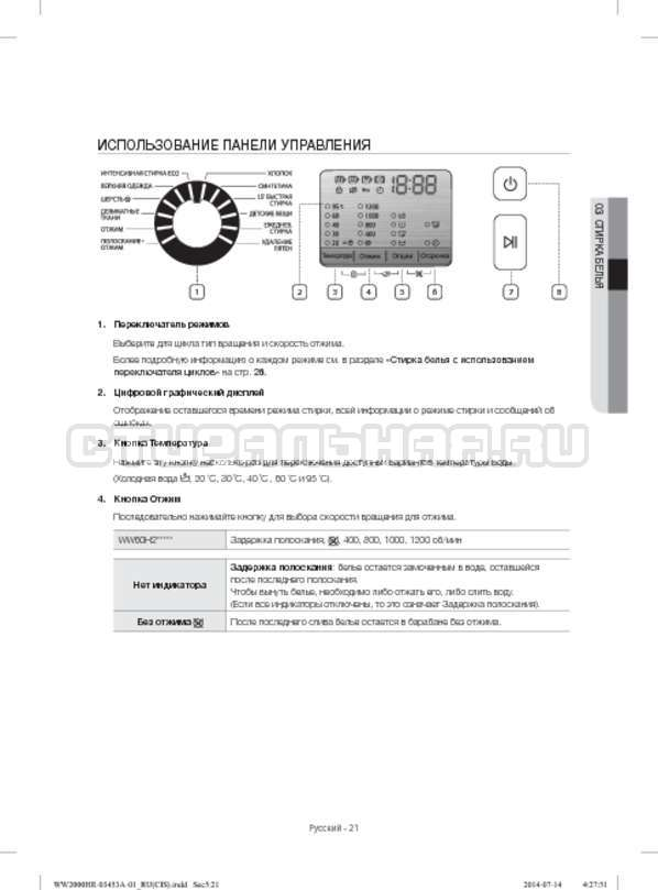 Инструкция Samsung WW60H2200EWDLP страница №21