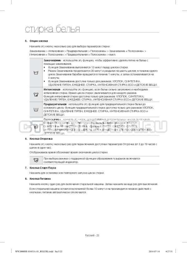 Инструкция Samsung WW60H2200EWDLP страница №22