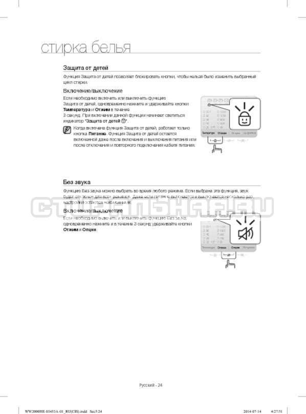 Инструкция Samsung WW60H2200EWDLP страница №24