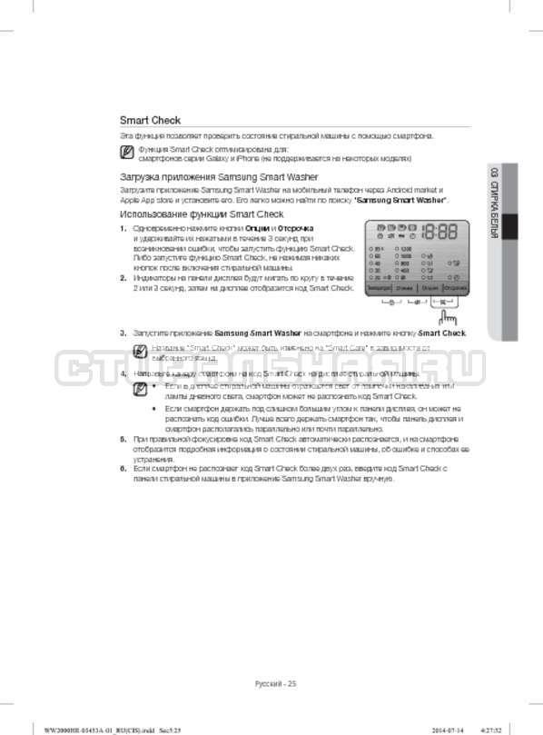 Инструкция Samsung WW60H2200EWDLP страница №25