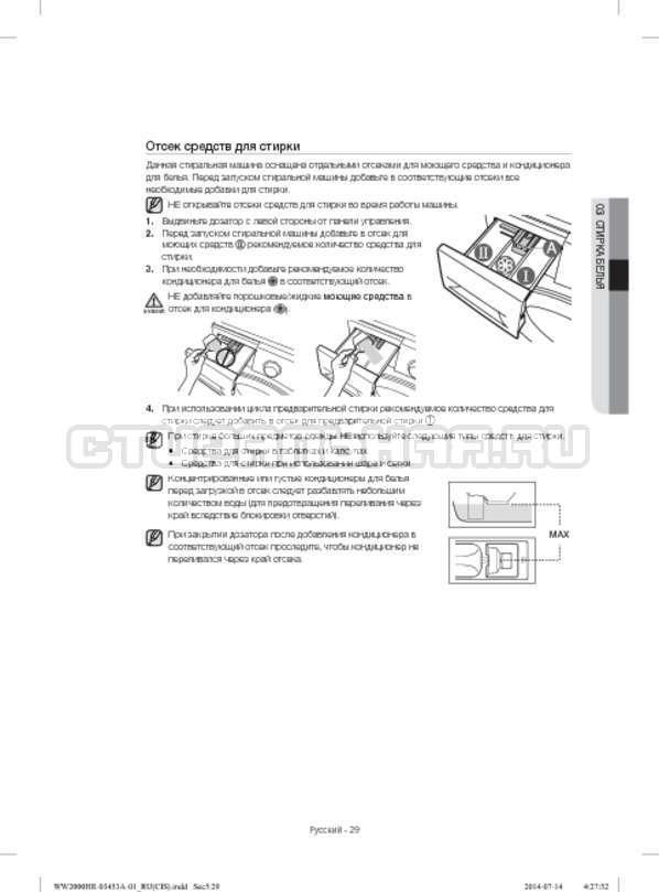 Инструкция Samsung WW60H2200EWDLP страница №29