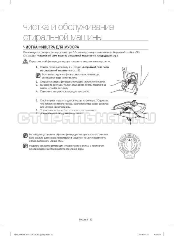 Инструкция Samsung WW60H2200EWDLP страница №32