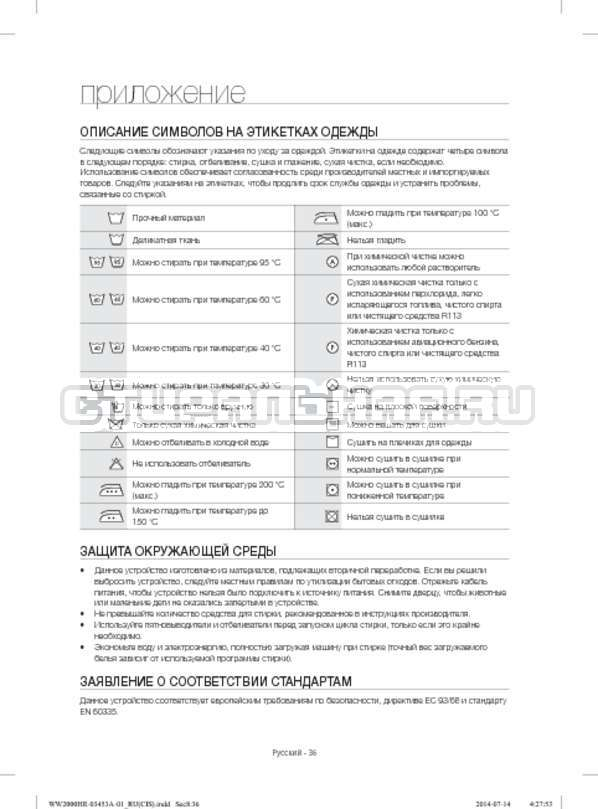 Инструкция Samsung WW60H2200EWDLP страница №36