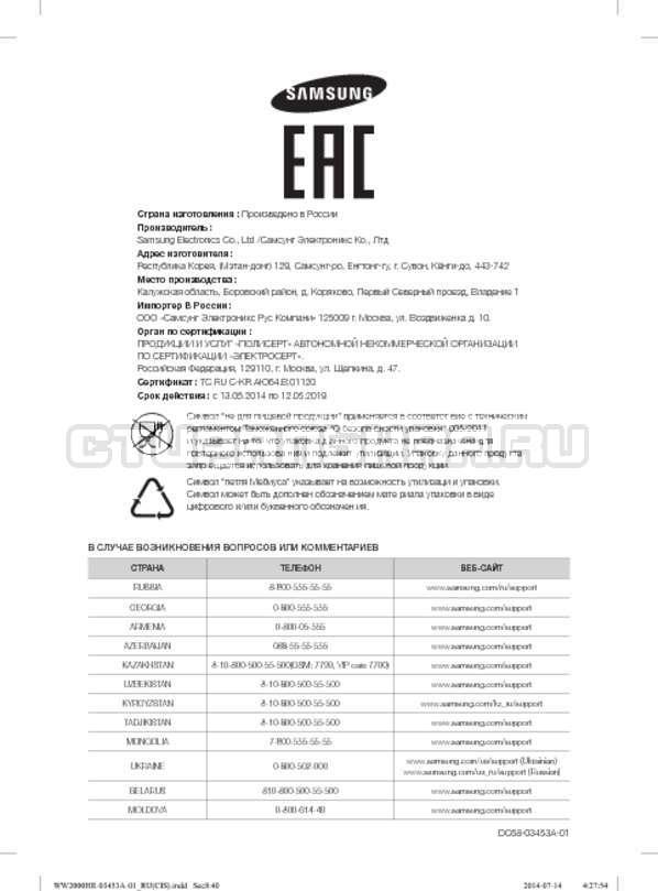 Инструкция Samsung WW60H2200EWDLP страница №40