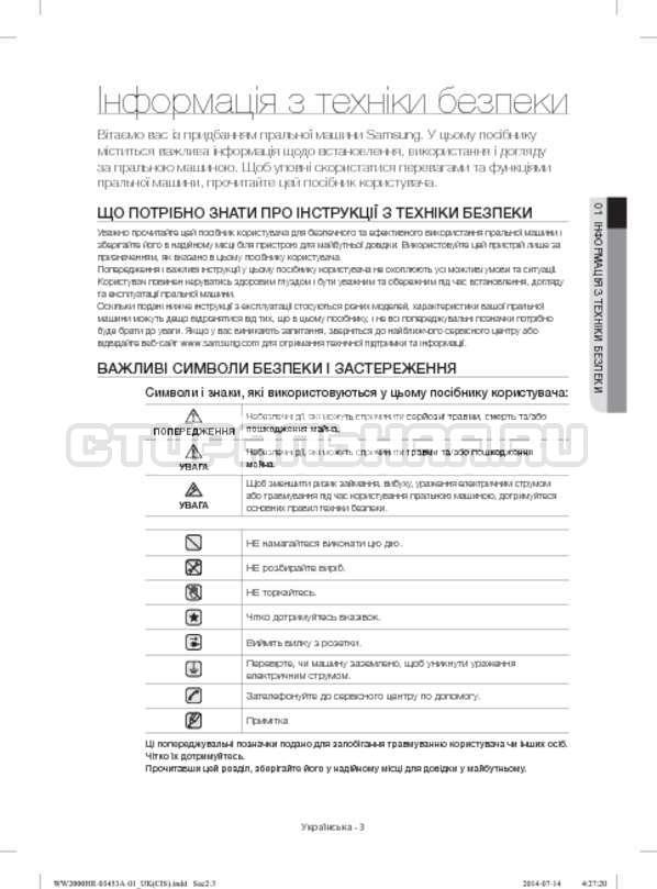 Инструкция Samsung WW60H2200EWDLP страница №43