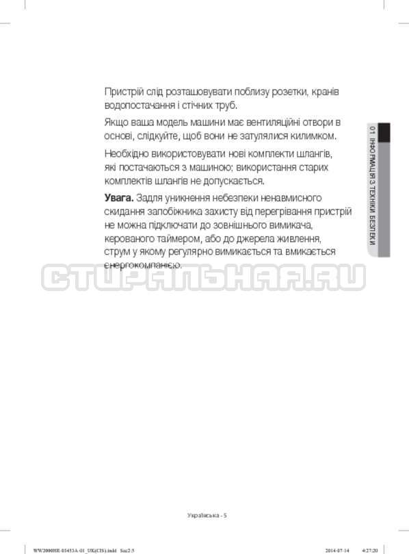 Инструкция Samsung WW60H2200EWDLP страница №45