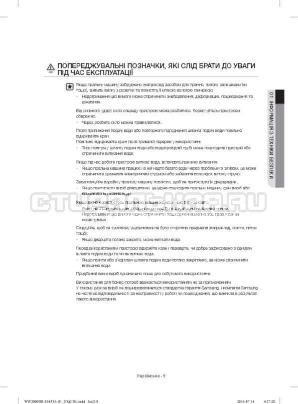 Инструкция Samsung WW60H2200EWDLP страница №49