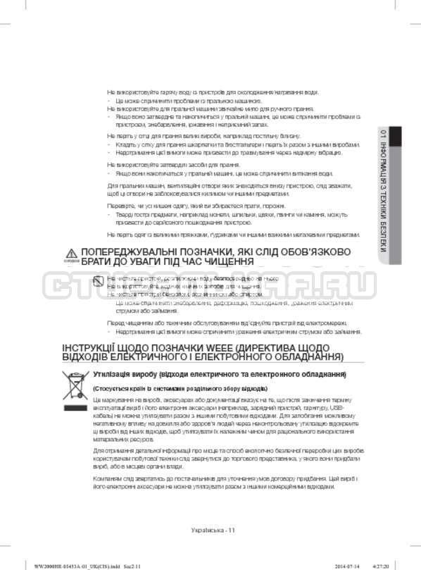 Инструкция Samsung WW60H2200EWDLP страница №51