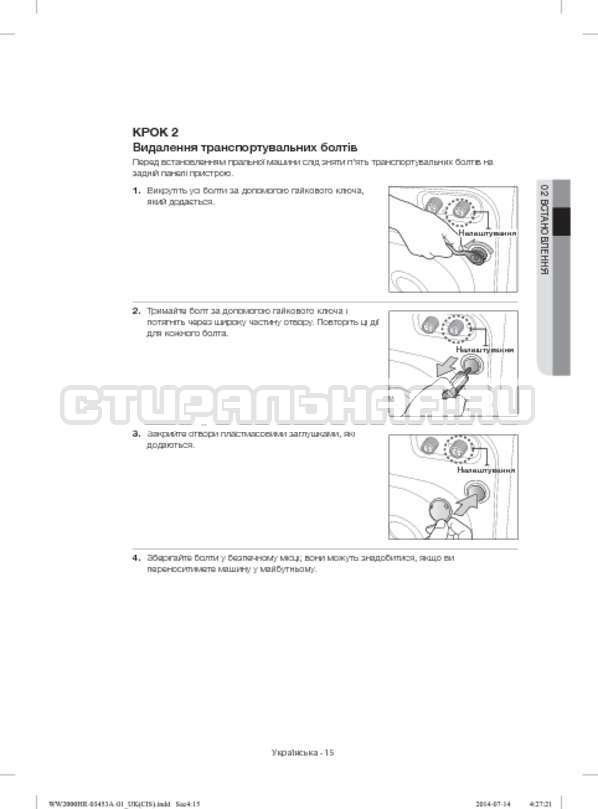 Инструкция Samsung WW60H2200EWDLP страница №55