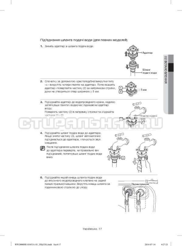 Инструкция Samsung WW60H2200EWDLP страница №57