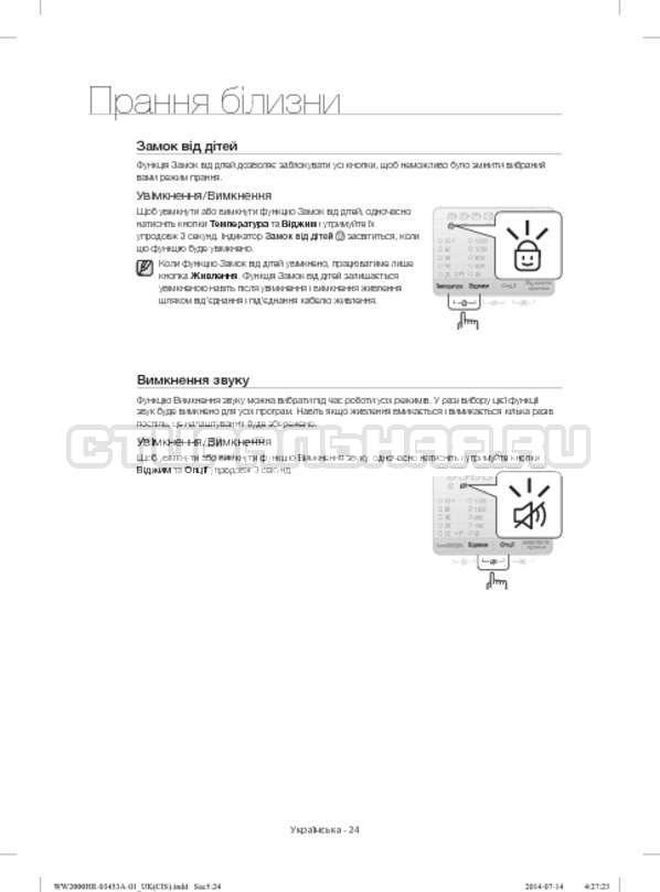 Инструкция Samsung WW60H2200EWDLP страница №64