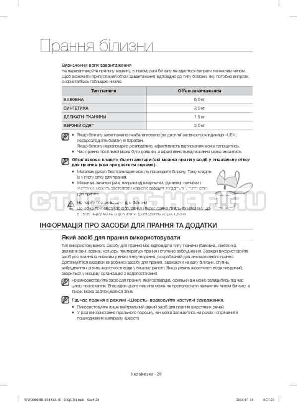 Инструкция Samsung WW60H2200EWDLP страница №68