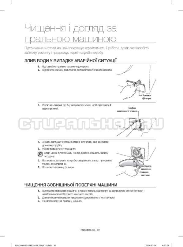 Инструкция Samsung WW60H2200EWDLP страница №70