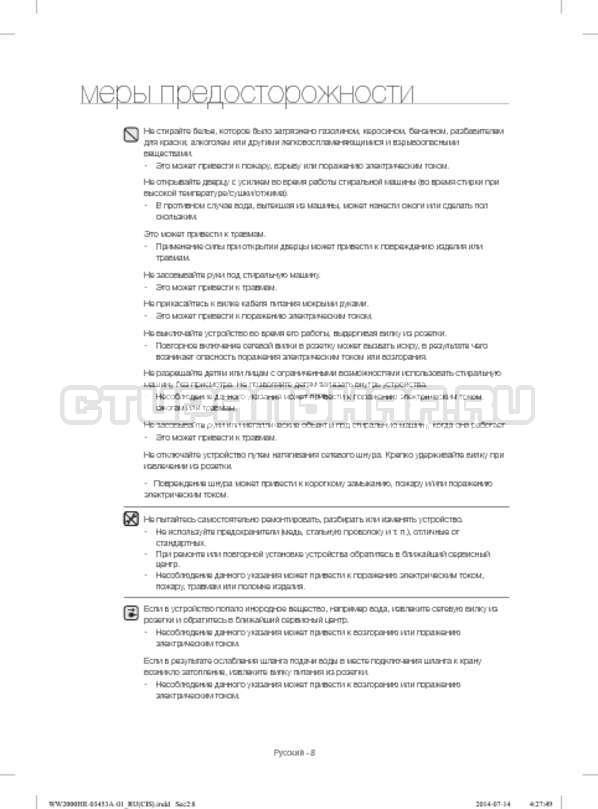 Инструкция Samsung WW60H2200EWDLP страница №8