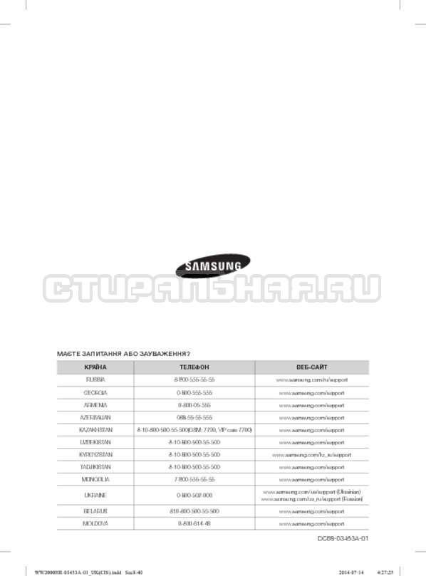 Инструкция Samsung WW60H2200EWDLP страница №80