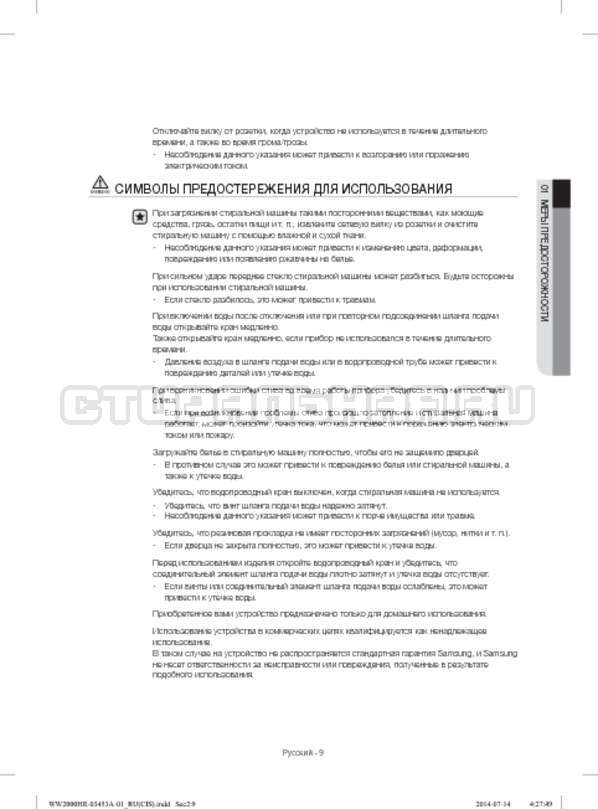 Инструкция Samsung WW60H2200EWDLP страница №9