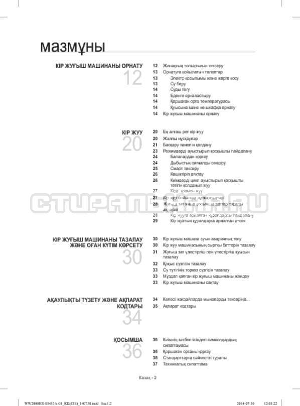 Инструкция Samsung WW60H2200EWDLP страница №82