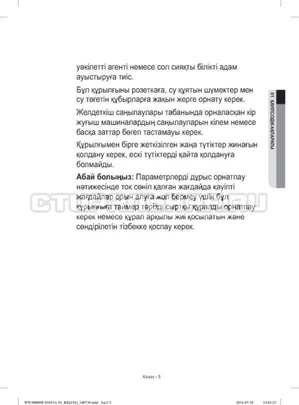 Инструкция Samsung WW60H2200EWDLP страница №85