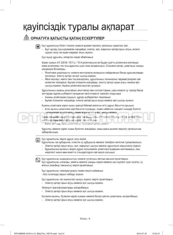 Инструкция Samsung WW60H2200EWDLP страница №86