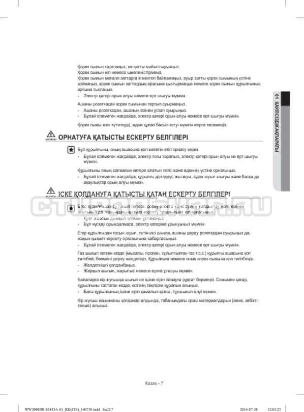 Инструкция Samsung WW60H2200EWDLP страница №87
