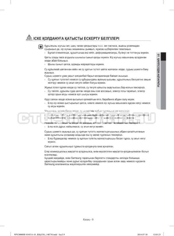 Инструкция Samsung WW60H2200EWDLP страница №89