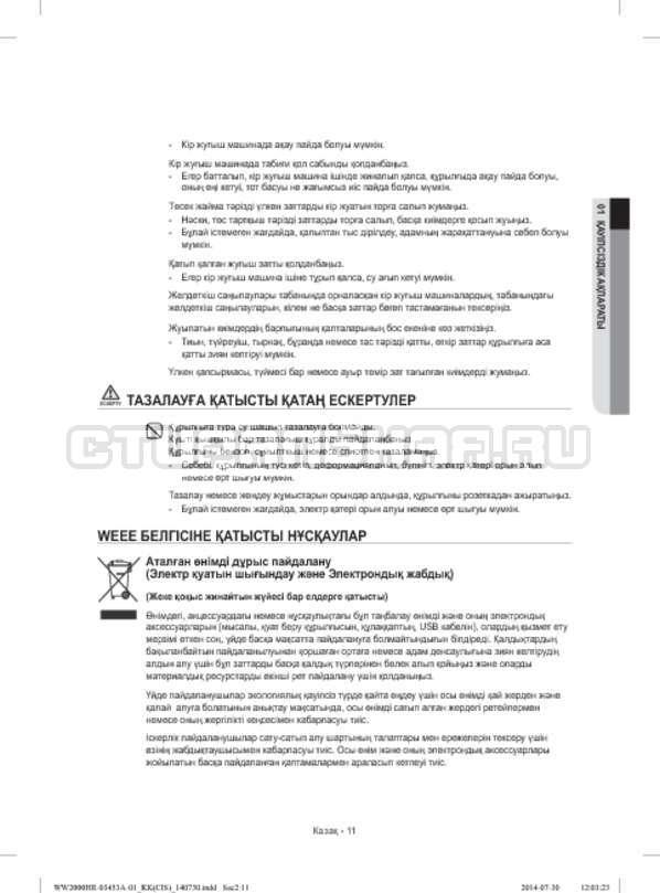 Инструкция Samsung WW60H2200EWDLP страница №91