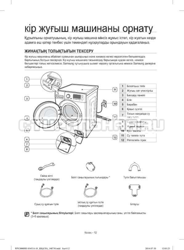 Инструкция Samsung WW60H2200EWDLP страница №92