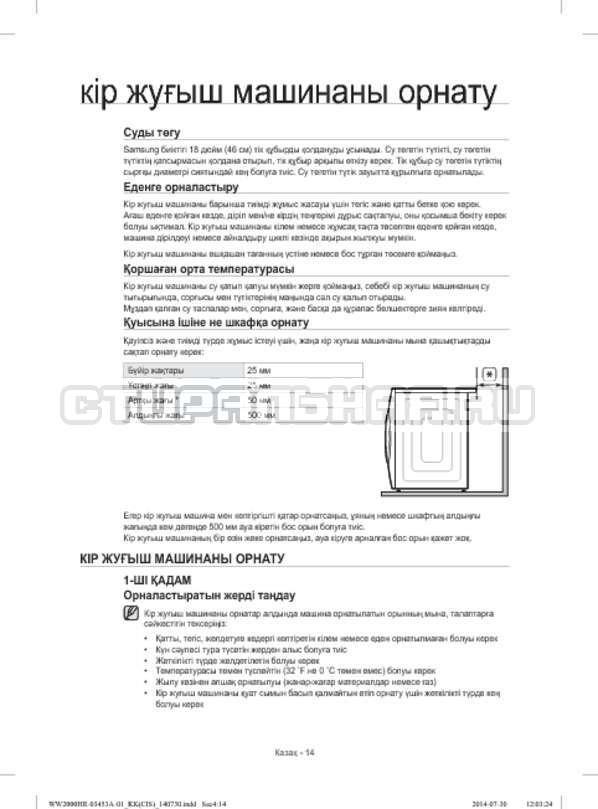 Инструкция Samsung WW60H2200EWDLP страница №94