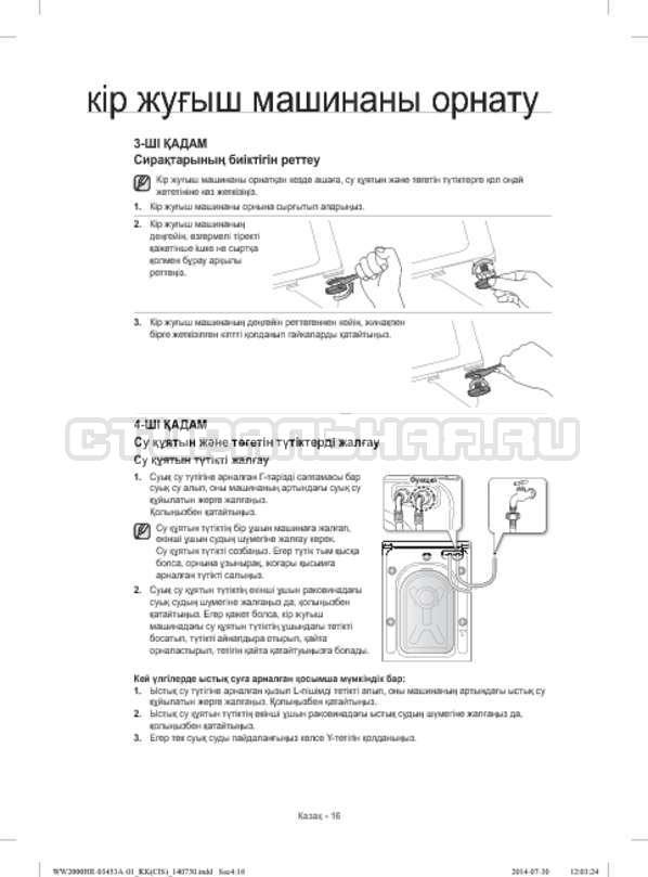 Инструкция Samsung WW60H2200EWDLP страница №96