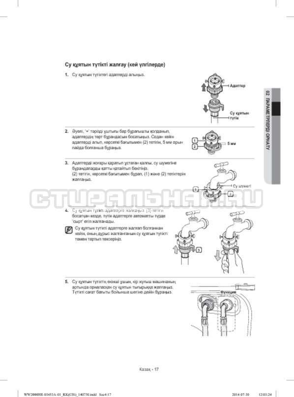 Инструкция Samsung WW60H2200EWDLP страница №97