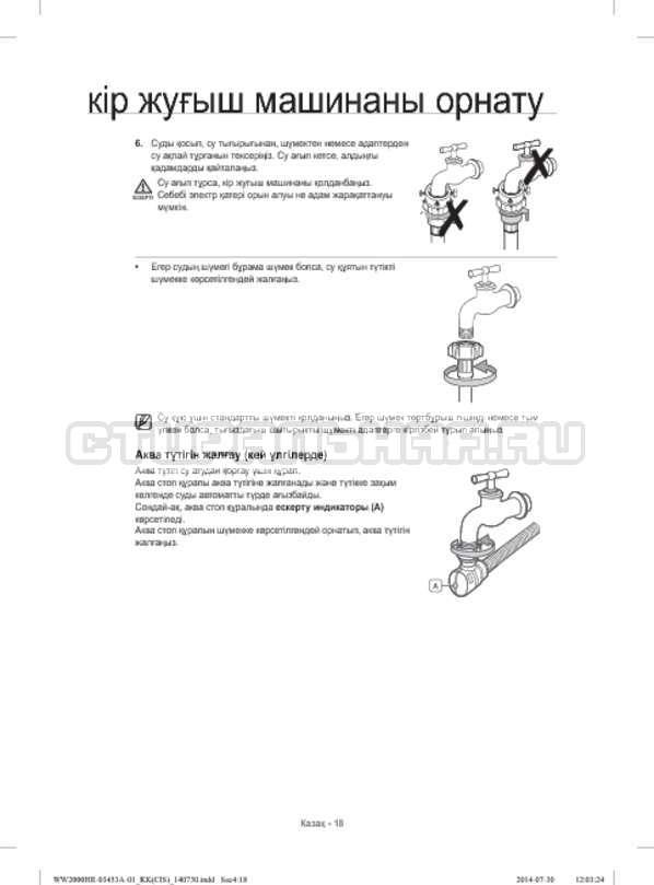 Инструкция Samsung WW60H2200EWDLP страница №98