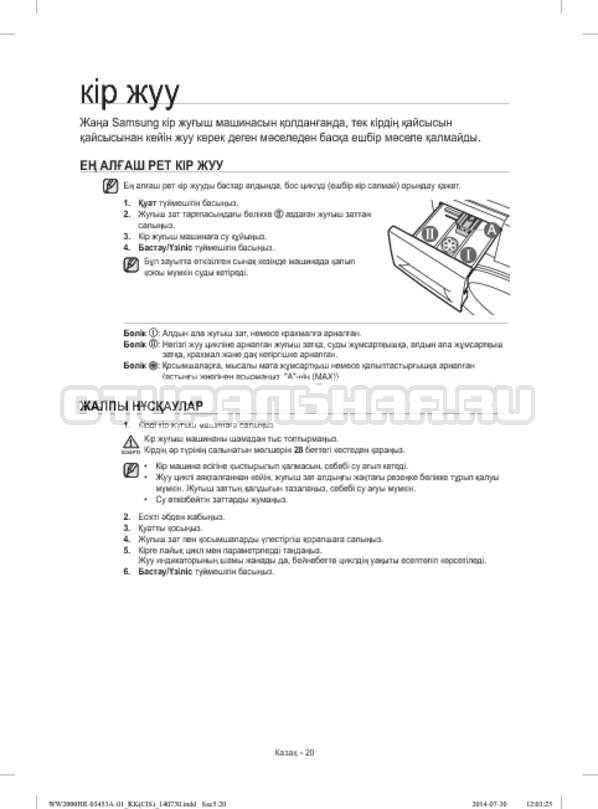 Инструкция Samsung WW60H2200EWDLP страница №100