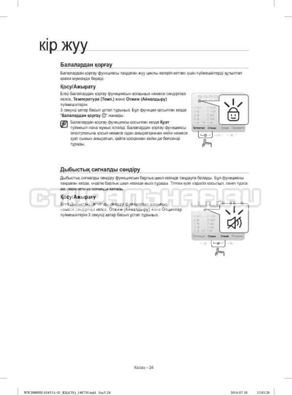 Инструкция Samsung WW60H2210EWDLP страница №104