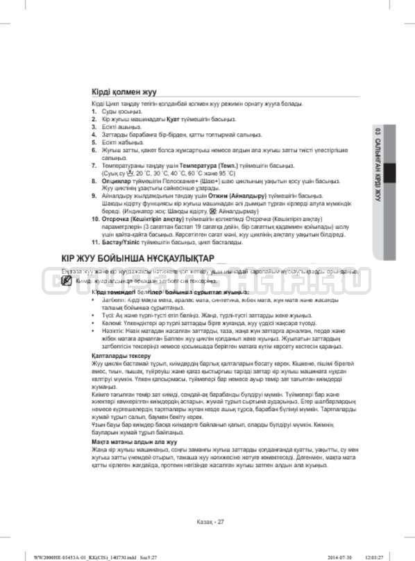 Инструкция Samsung WW60H2210EWDLP страница №107