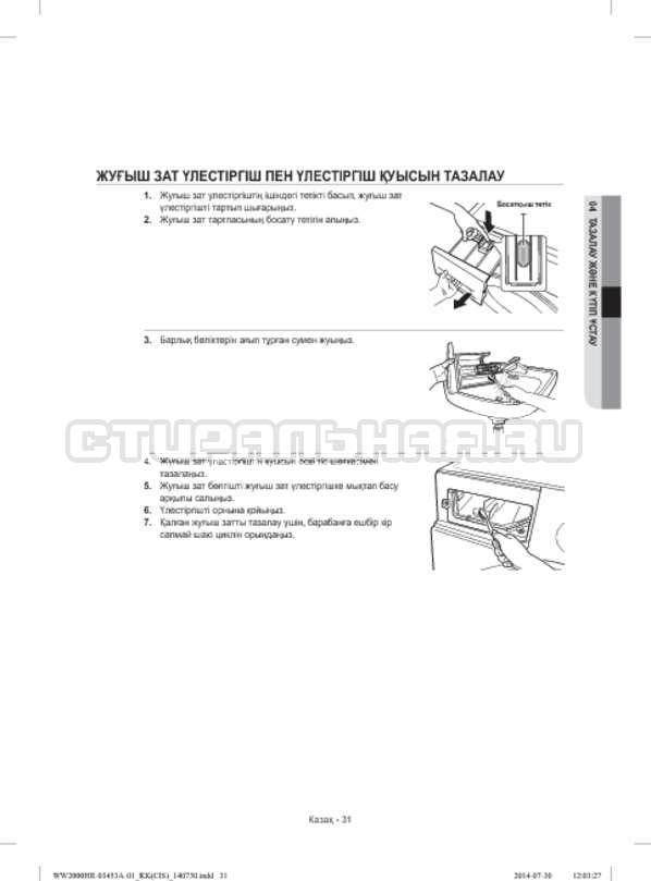Инструкция Samsung WW60H2210EWDLP страница №111