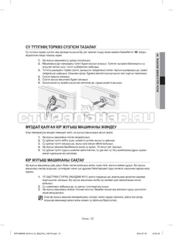 Инструкция Samsung WW60H2210EWDLP страница №113
