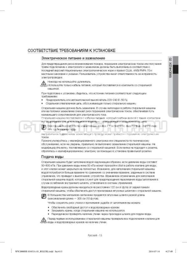 Инструкция Samsung WW60H2210EWDLP страница №13