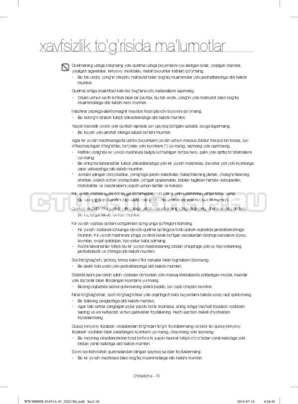 Инструкция Samsung WW60H2210EWDLP страница №130