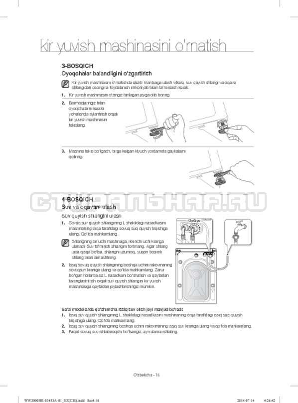 Инструкция Samsung WW60H2210EWDLP страница №136