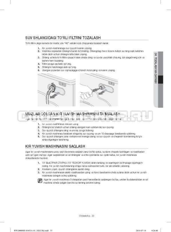 Инструкция Samsung WW60H2210EWDLP страница №153