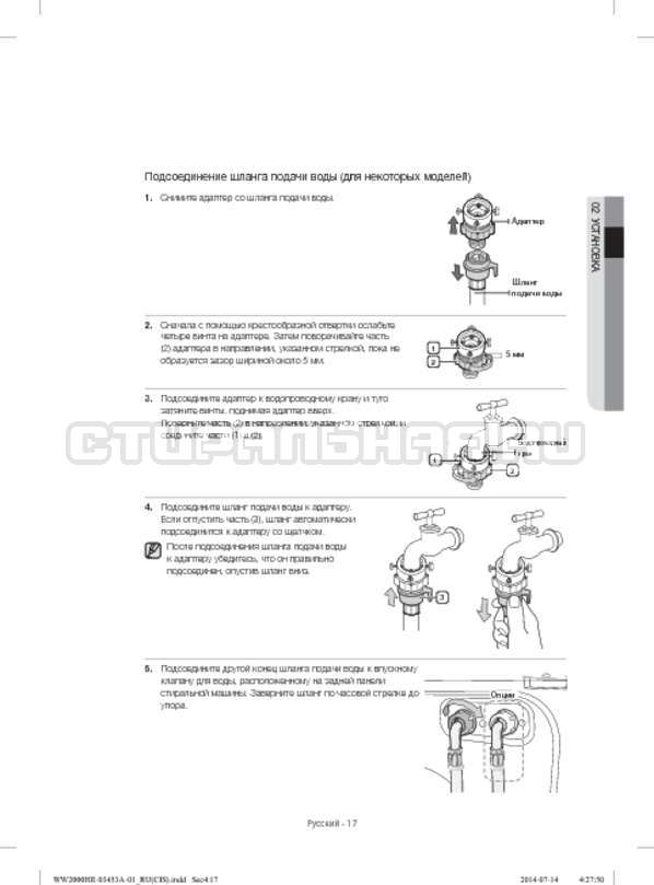 Инструкция Samsung WW60H2210EWDLP страница №17